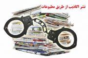 نشر اکاذیب از طریق مطبوعات