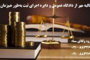 مطالبه مهر از دادگاه عمومی و دایره اجرای ثبت بهطور همزمان