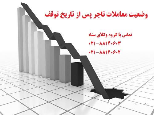 وضعیت معاملات تاجر پس از تاریخ توقف