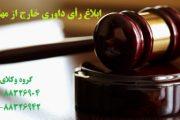ابلاغ رأی داوری خارج از مهلت قانونی