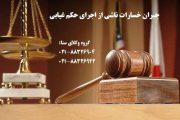 جبران خسارات ناشی از اجرای حکم غیابی