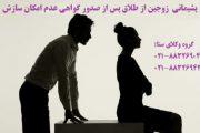 پشیمانی  زوجین از طلاق پس از صدور گواهی عدم امکان سازش
