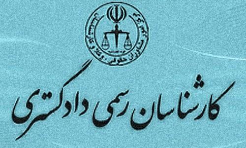 آگهی آزمون کارشناسان رسمی قوه قضاییه در سال ۱۳۹۶