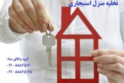 تخلیه منزل استیجاری به استناد ماده ۳ قانون روابط موجر و مستأجر