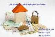 تعیین هزینه دادرسی دعوای خلعید براساس ارزش معاملاتی محل