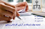 تمدید مهلت ثبتنام در آزمون کارشناس رسمی قوه قضاییه