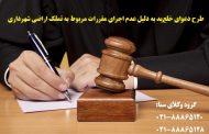 طرح دعوای خلعید به دلیل عدم اجرای مقررات مربوط به تملک اراضی شهرداری