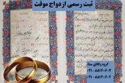ثبت رسمی ازدواج موقت