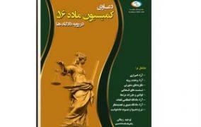 خبر فوری: انتشار کتاب دعاوی کمیسیون ماده ۵۶ در رویه دادگاهها
