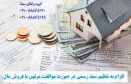 الزام به تنظیم سند رسمی در صورت موافقت مرتهن با فروش مال