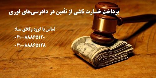 پرداخت خسارت ناشی از تأمین در دادرسیهای فوری