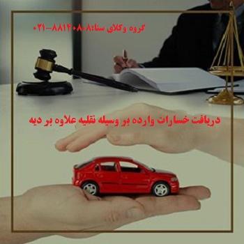 نمونه رای دریافت خسارات وارده بر وسیله نقلیه علاوه بر دیه