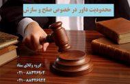 محدودیت داور در خصوص صلح و سازش