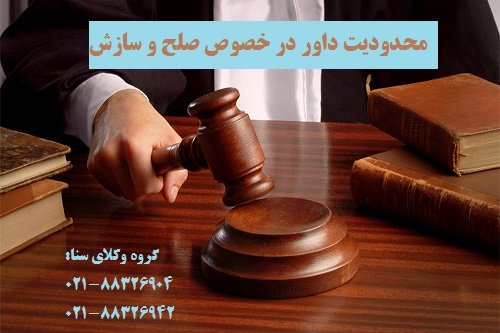 نمونه رای داوری در خصوص صلح و سازش