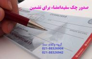 صدور چک سفیدامضاء برای تضمین بدهی