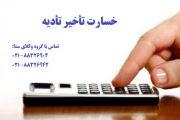 مرجع صالح رسیدگی به خسارت تأخیر تأدیه مطالبات کارگران