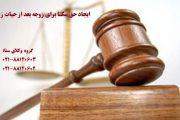 ایجاد حق سکنا برای زوجه بعد از حیات زوج