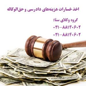 اخذ خسارات هزینههای دادرسی و حقالوکاله