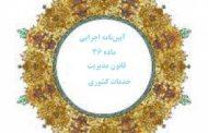 آییننامه اجرایی ماده (۴۶) قانون مدیریت خدمات کشوری