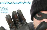 عنوان جزایی سرقت مال شخص پس از بیهوش کردن او