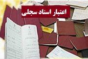 سند سجلی تا زمانی که با صدور حکم قطعی از اعتبار نیفتاده ملاک عمل است