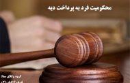 محکومیت فرد به پرداخت دیه