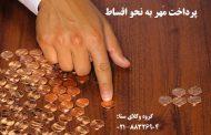 پرداخت مَهر به نحو اقساط