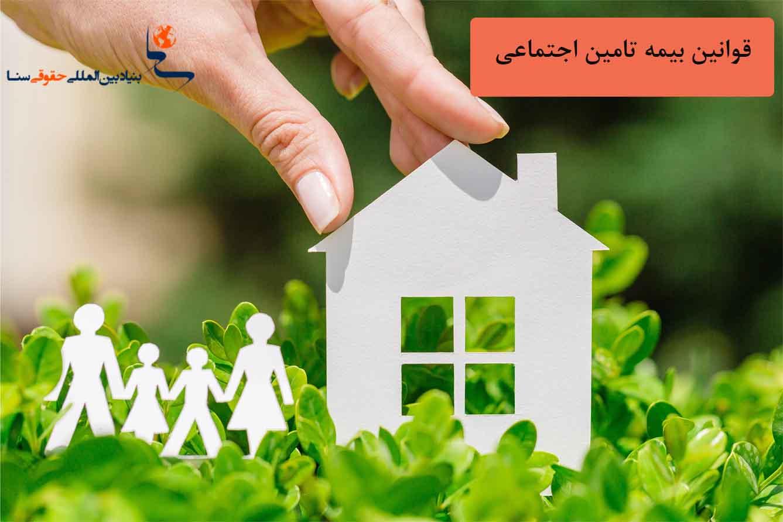 پرداخت حق بیمه تامین اجتماعی و نحوه محاسبه عیدی