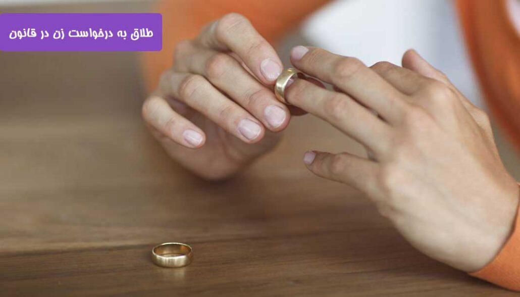 طلاق به درخواست زن