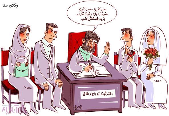 کاریکاتور طلاق توافقی در ایران