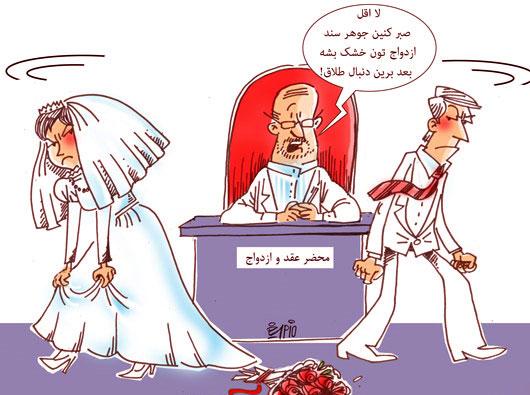 کاریکاتور طلاق توافقی