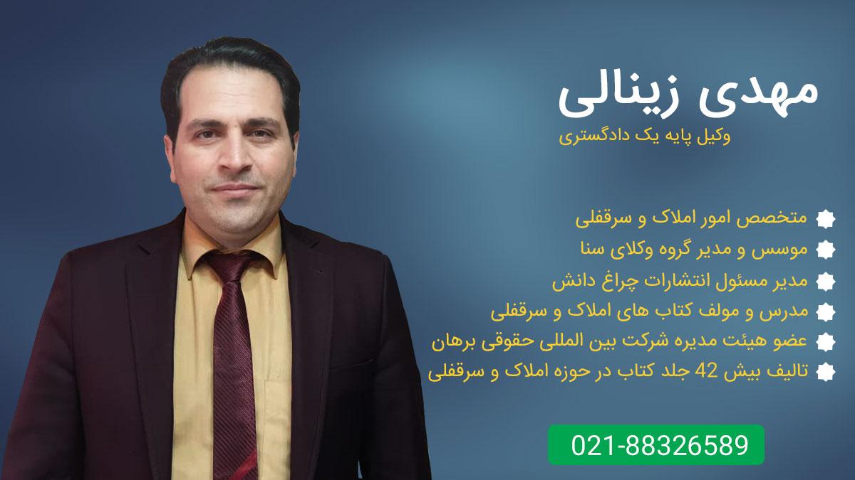 مهدی زینالی وکیل ملکی