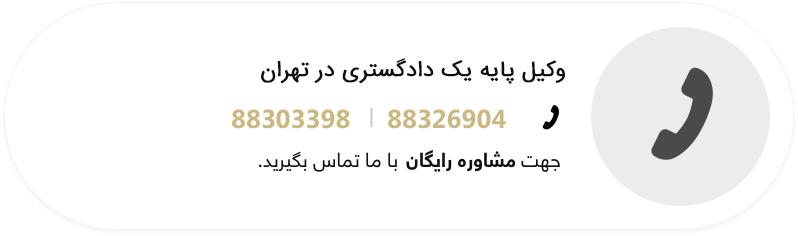 شماره تماس وکیل طلاق در تهران