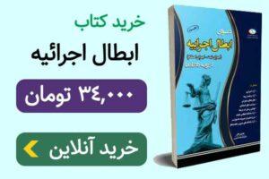 کتاب ابطال اجراییه