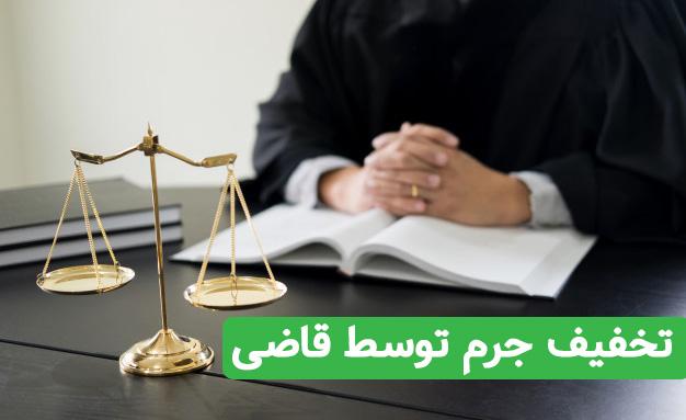 تخفیف جرم توسط قاضی