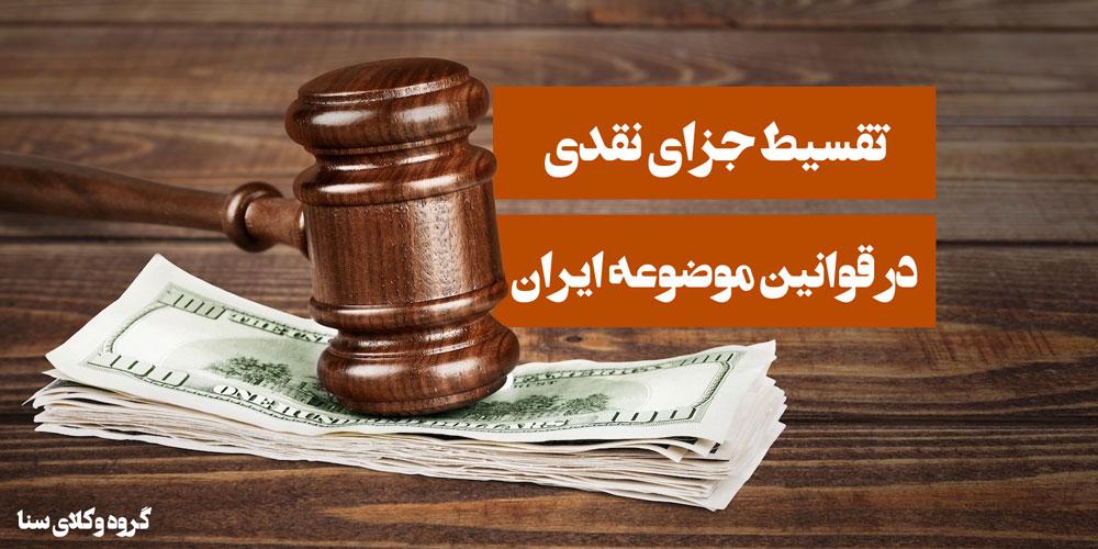 تقسیط جزای نقدی در قوانین موضوعه ایران