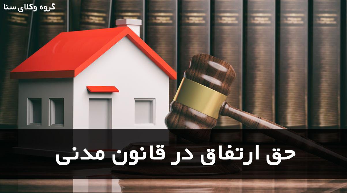 حق ارتفاق در قانون مدنی