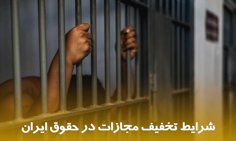 شرایط تخفیف مجازات در حقوق ایران