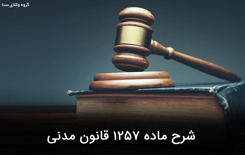 شرح ماده ۱۲۵۷ قانون مدنی