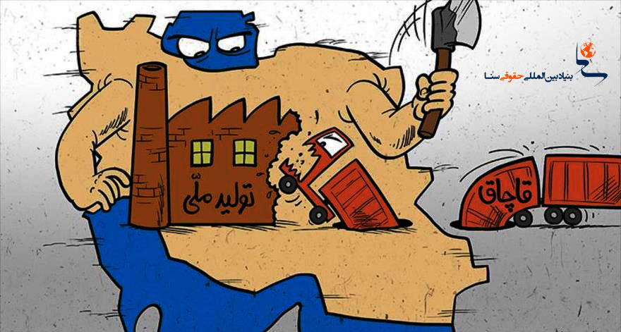 قاچاق کالا در ایران