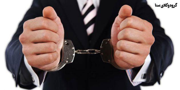 مجازات تبعی