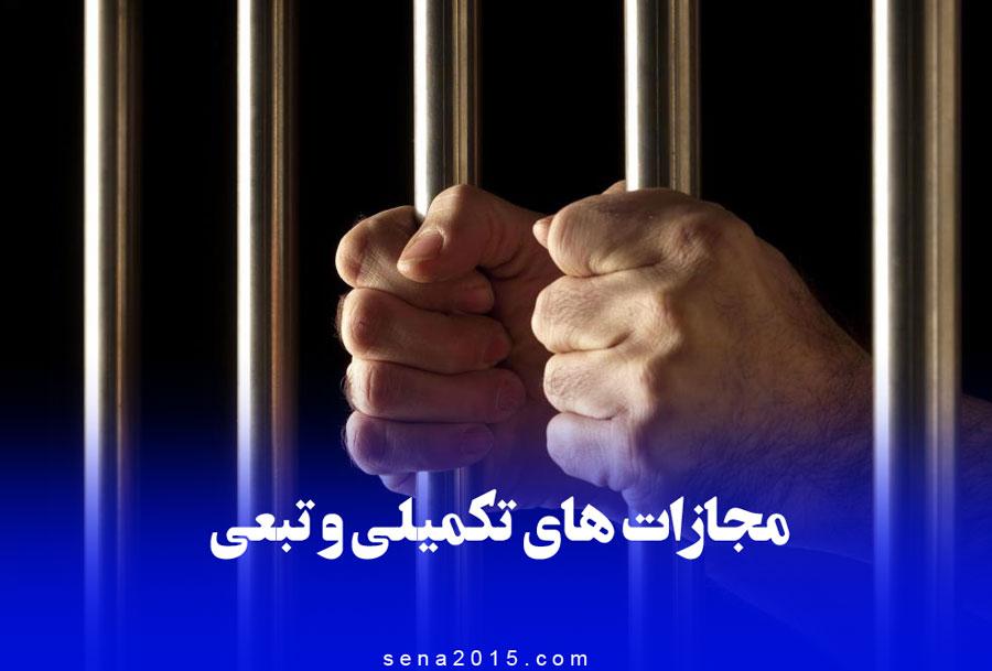 مجازات های تکمیلی و تبعی در قانون مجازات اسلامی