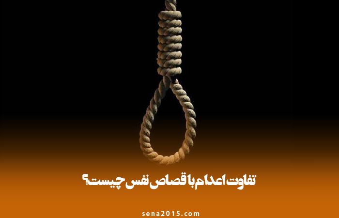 تفاوت اعدام با قصاص نفس چیست؟