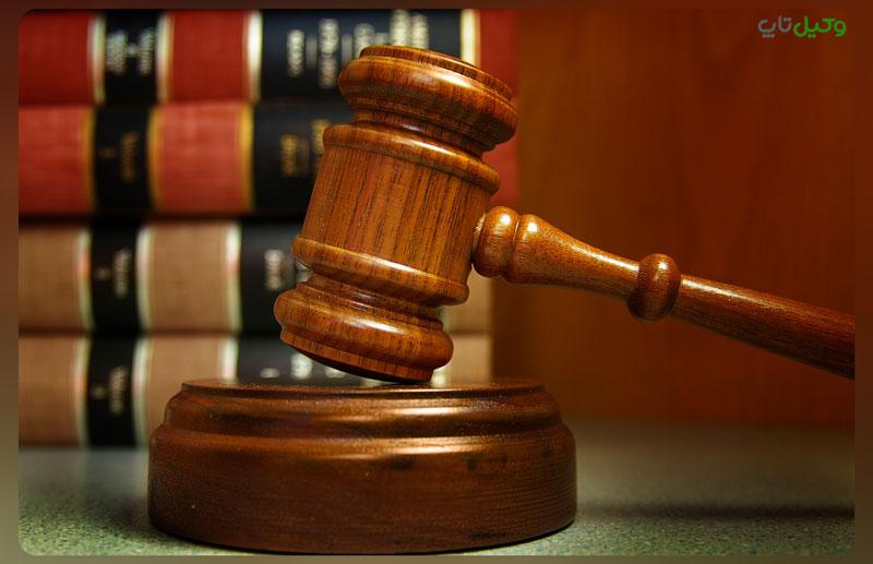 وجه التزام در دادگاه