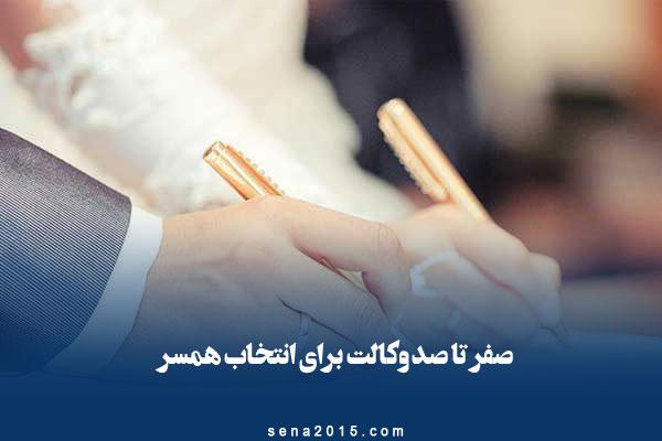 صفر تا صد وکالت برای انتخاب همسر