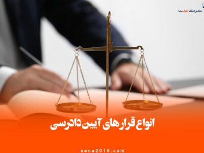 انواع قرار های آیین دادرسی