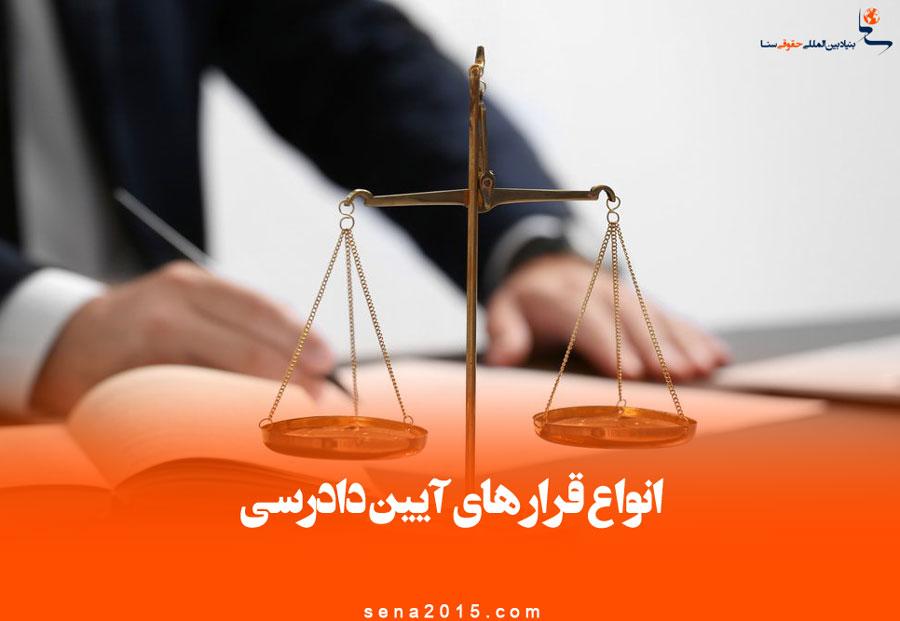 قرار چیست | تفاوت حکم و قرار | انواع قرار های آیین دادرسی