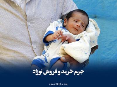 جرم خرید و فروش نوزاد