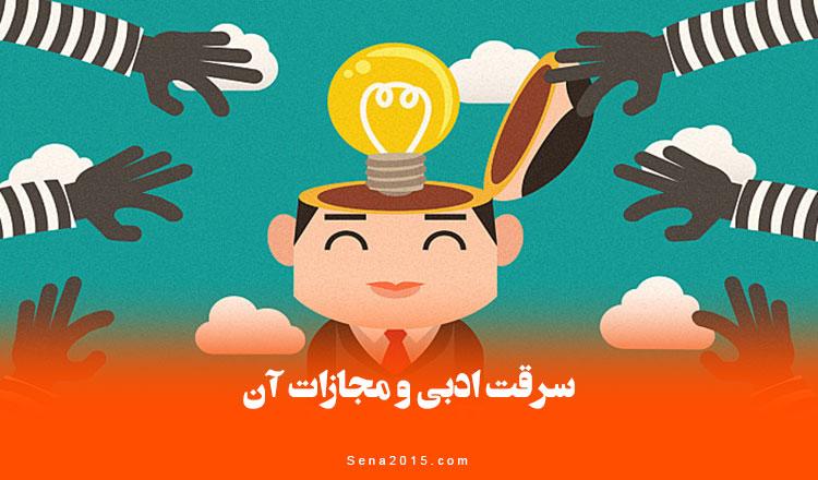 سرقت ادبی از دیدگاه حقوق ایران و مجازات آن