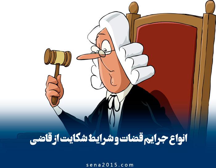در چه شرایطی میتوان از قاضی دادگستری شکایت کرد؟
